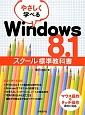 やさしく学べる Windows8.1 スクール標準教科書 マウス操作とタッチ操作両方に対応