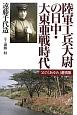 陸軍工兵大尉の日中・大東亜戦時代 父の「あゆみ」遺稿集