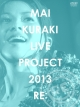 "Mai Kuraki LIVE PROJECT 2013 ""RE:"""