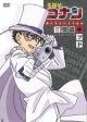 名探偵コナン DVD SELECTION Case.12 怪盗キッド2