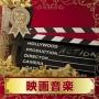 音のギフトBOX~映画音楽