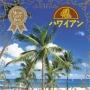 音のギフトBOX~ハワイアン