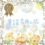 音のギフトBOX~童謡・名曲の旅
