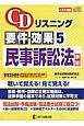 CDリスニング 要件・効果 民事訴訟法<新版> (5)
