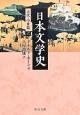 日本文学史 古代・中世篇6