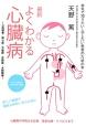 最新・よくわかる心臓病~心筋梗塞・狭心症・不整脈・弁膜症・大動脈瘤~ 本気で知りたい・治したい患者のための本