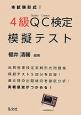 本試験形式! 4級QC検定 模擬テスト