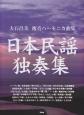 日本民謡独奏集 大石昌美 複音ハーモニカ曲集