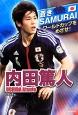 内田篤人 蒼きSAMURAIワールドカップをめざせ!