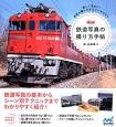 鉄道写真の撮り方手帖 楽しく安全に!列車の撮り方まるごとBOOK