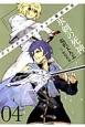 FINAL FANTASY 零式外伝 氷剣の死神 (4)