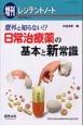増刊 レジデントノート 15-14 意外と知らない!?日常治療薬の基本と新常識