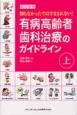 有病高齢者歯科治療のガイドライン<改訂新版>(上) 知らなかったではすまされない!