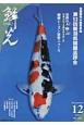 鱗光 2013.12 全国農林水産祭参加第53回新潟県錦鯉品評会