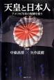 天皇と日本人 アメリカ70年の呪縛を祓う
