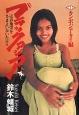 ブラックアジア カンボジア・タイ編 売春地帯をさまよい歩いた日々(1)