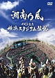 LIVE「十周年記念 横浜スタジアム伝説」(通常版)