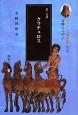 クラテュロス プラトーン著作集5 第一分冊 言葉とイデア