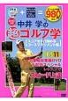 中井学の超ゴルフ学 スコアを5打縮めるコースマネジメント編 DVDつき
