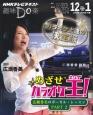 趣味Do楽 めざせカラオケ王-キング-! 広瀬香美のボーカル・レッスンPART2 NHKテレビテキスト