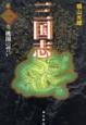 三国志 桃園の誓い (1)
