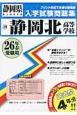 静岡北高等学校 平成26年