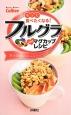 フルグラ大好きマグカップレシピ もっと食べたくなる!