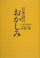 日本語のおかしみ