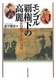 モンゴル覇権下の高麗 帝国秩序と王国の対応