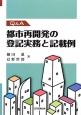 Q&A 都市再開発の登記実務と記載例