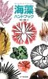 海藻ハンドブック The handbook of Seaweeds
