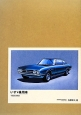 いすゞ乗用車 1922-2002<特別限定版>