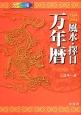 風水・擇日 万年暦 1924-2064<カラー版>