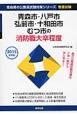 青森県の公務員試験対策シリーズ 青森市・八戸市・弘前市・十和田市・むつ市の消防職 大卒程度 2015