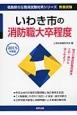 福島県の公務員試験対策シリーズ いわき市の消防職 大卒程度 2015