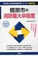奈良県の公務員試験対策シリーズ 橿原市の消防職 大卒程度 2015