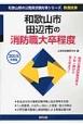 和歌山県の公務員試験対策シリーズ 和歌山市・田辺市の消防職 大卒程度 2015