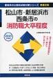 愛媛県の公務員試験対策シリーズ 松山市・新居浜市・西条市の消防職 大卒程度 教養試験 2015
