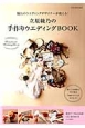 立原綾乃の手作りウエディングBOOK いま、一番人気のウエディングデザイナーが教える!