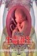 みえる生命誕生 受胎・妊娠・出産