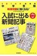 入試に出る新聞記事 社会科中学受験 2014 時事問題に強くなる!