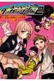 スーパーダンガンロンパ2 さよなら絶望学園 コミックアンソロジー (4)