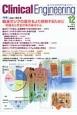 クリニカルエンジニアリング 24-12 2013.12 特集:輸液ポンプの進歩をより理解するために-問題点と安全対策の視点から- 臨床工学ジャーナル