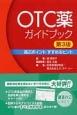 OTC薬ガイドブック<第3版> 選ぶポイント すすめるヒント