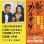 """""""歌とカラオケ""""スペシャル フランク永井・松尾和子デュエットベスト2"""
