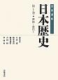 岩波講座 日本歴史 原始・古代1 (1)