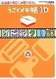 うごくメモ帳3D すごテク!88-パチパチ- ココロがうごくメモがある。 NINTENDO3DS
