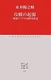 冷戦の起源 戦後アジアの国際環境(2)