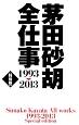 茅田砂胡 全仕事<特別版> 1993-2013