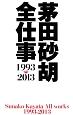 茅田砂胡 全仕事 1993-2013